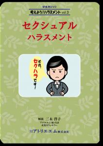 170501-DVD-セクハラジャケット