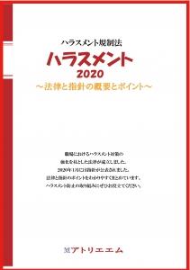 200115-a-表1-ハラスメント2020.jpg